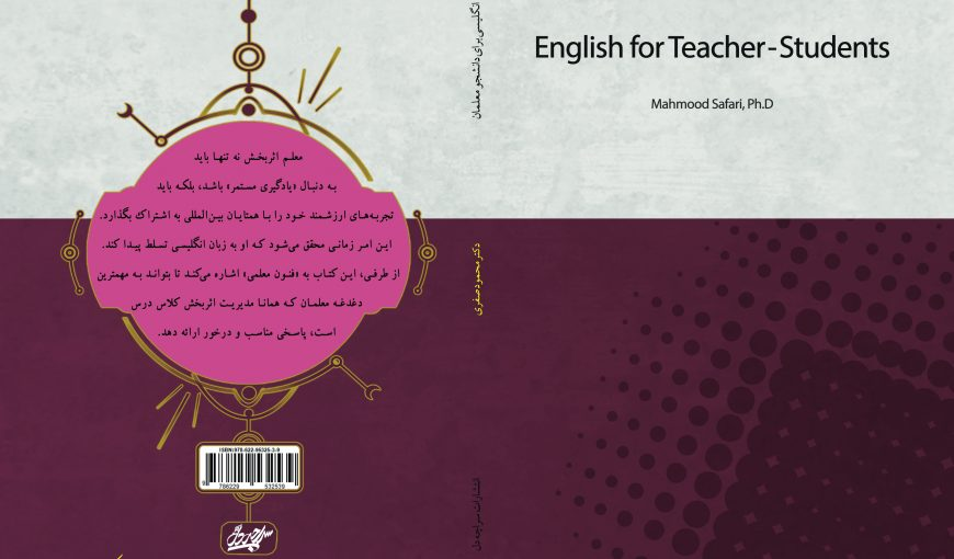English for Teacher-Students